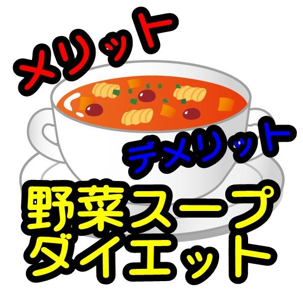 野菜スープダイエットのメリット、デメリット