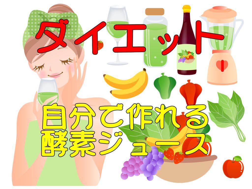 ダイエットに効果のある酵素ジュースは自分で作れるの?