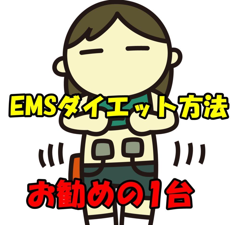 EMSを使って腹筋を鍛える!おすすめのEMS機器はこれ!