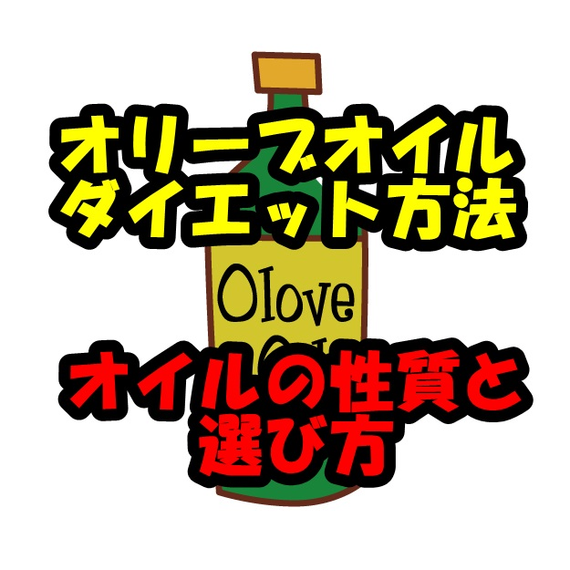オリーブオイルダイエットの方法!オリーブオイルの性質と選択方法!