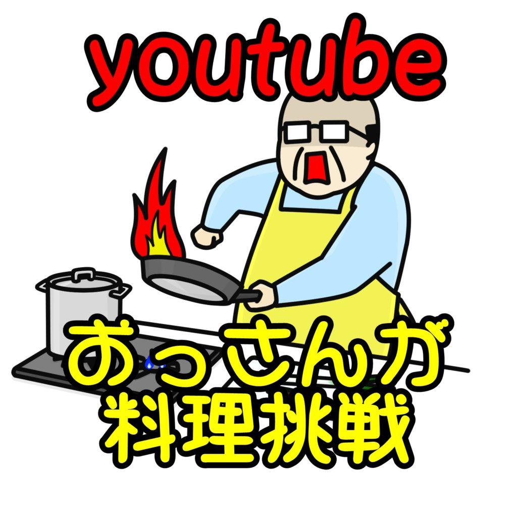 youtubeを見たおっさんが料理を始める!