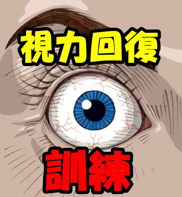 誰でも簡単にできる視力回復トレーニングの方法