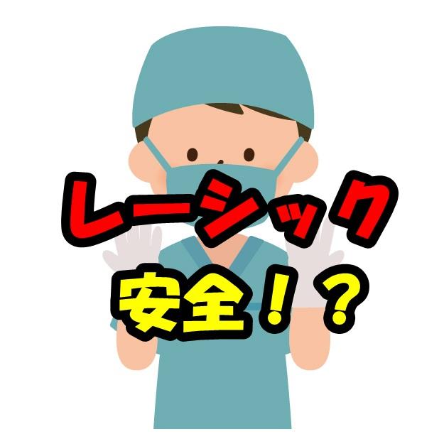 視力回復手術(レーシック)とその安全性について