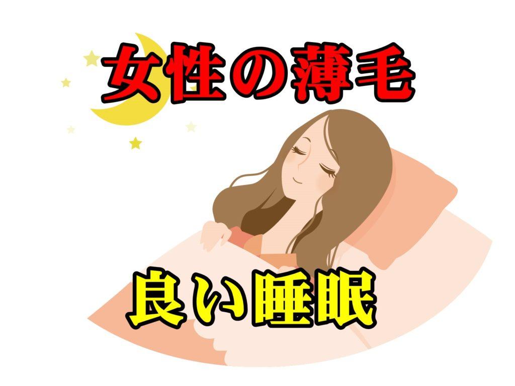 良い睡眠は女性の薄毛予防に良いのか調べてみた