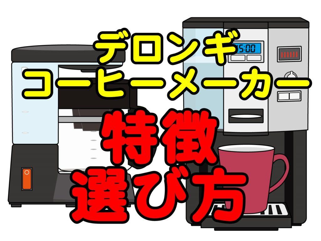 デロンギ コーヒーメーカーの特徴や選び方、おすすめの一台をご紹介!