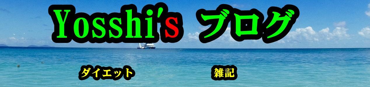 Yosshi'sブログ