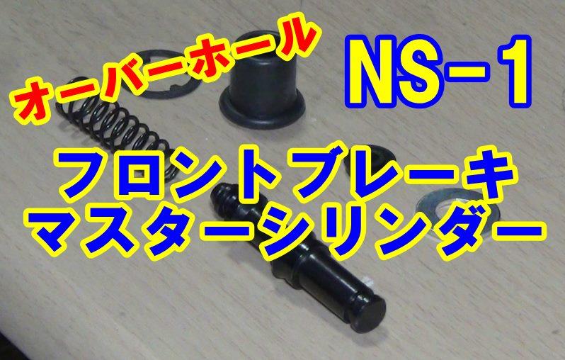 NS-1 マスターシリンダーO/H