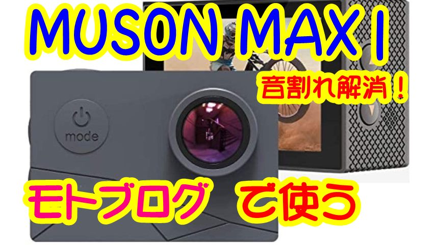 MUSON MAX1をモトブログに使う!