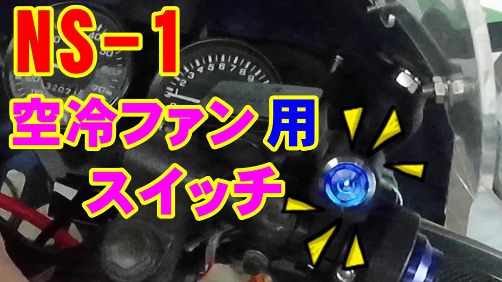 NS-1 空冷ファン用スイッチ取り付け