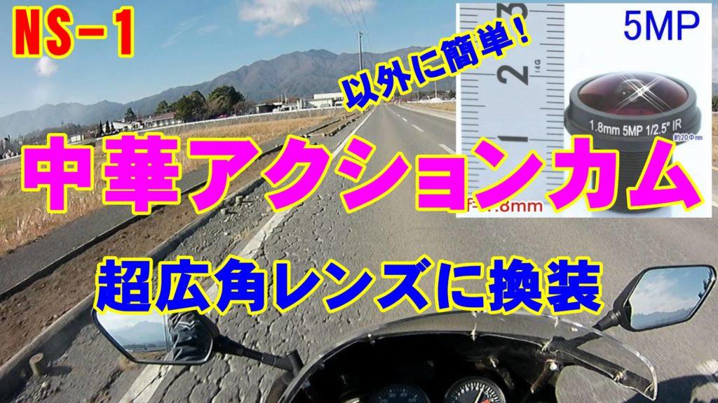 NS-1 アクションカム(MUSON MAX1)のレンズを超広角レンズに交換