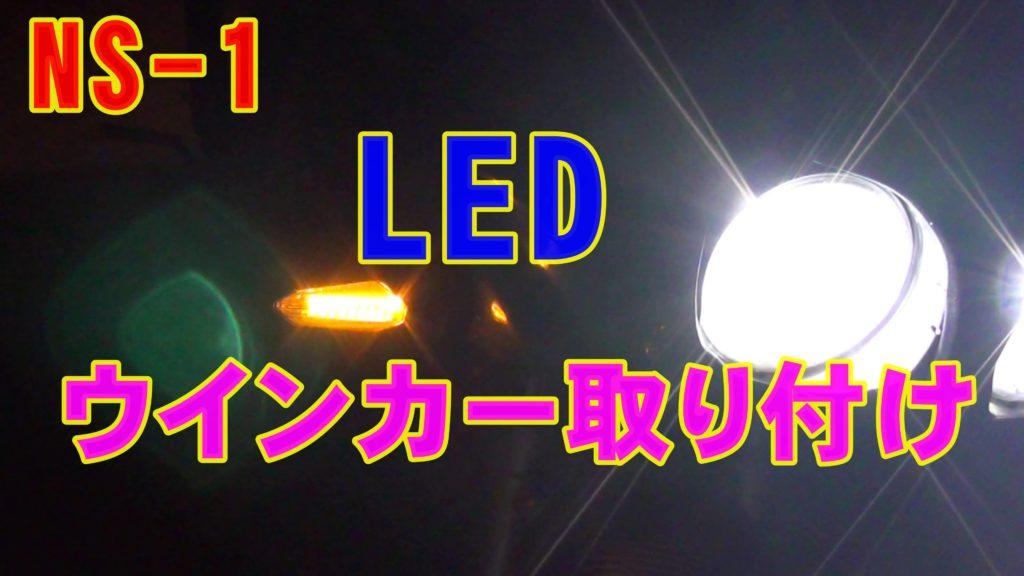 NS-1 LEDウインカー取り付け
