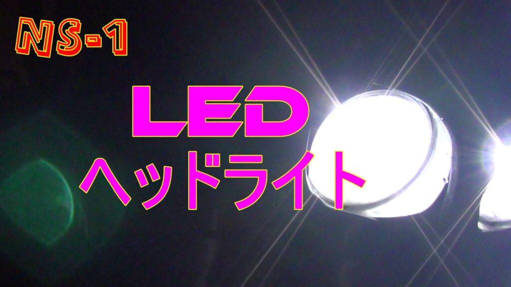 NS-1 LEDヘッドライト