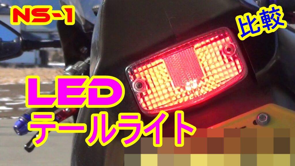 NS-1  LEDテールライト