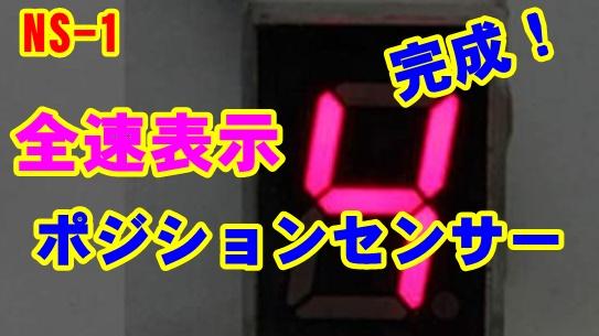 NS-1(NSR50でも使える?)全速表示できる、ギアポジションセンサー作成!!