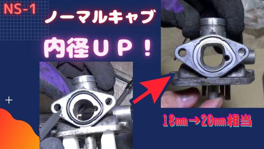 NS-1 ノーマルキャブ内径UP加工 18mm→20mm