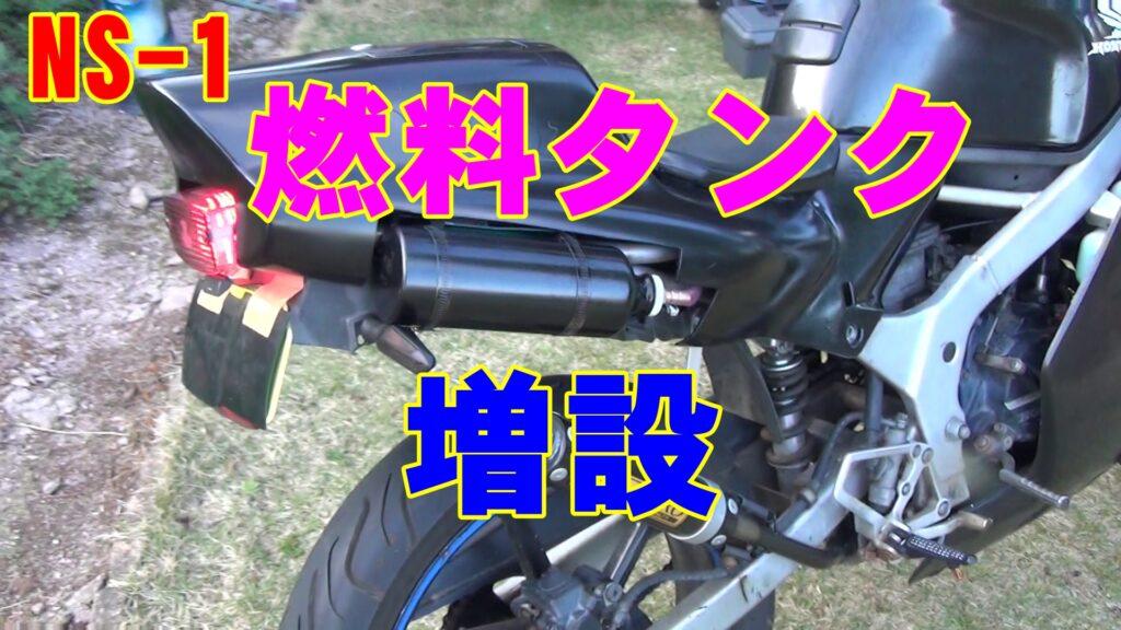 NS-1 燃料タンク増量 2L