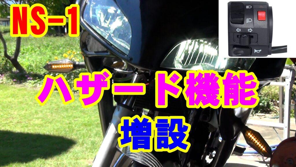 NS-1【カスタム】ハンドルスイッチ交換でハザード機能を追加!